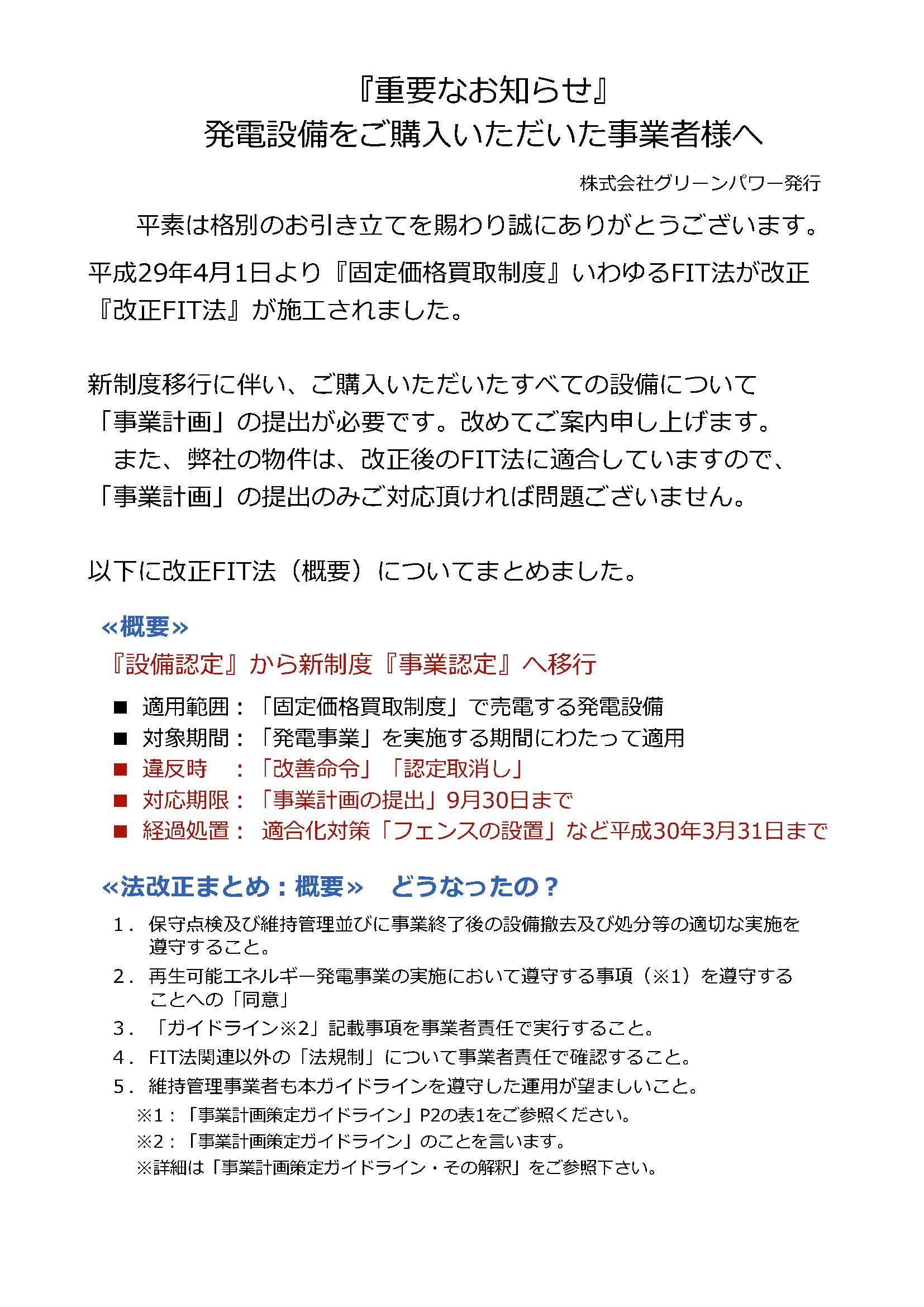 OHIRASE20170512-1 (1)_ページ_1.jpg